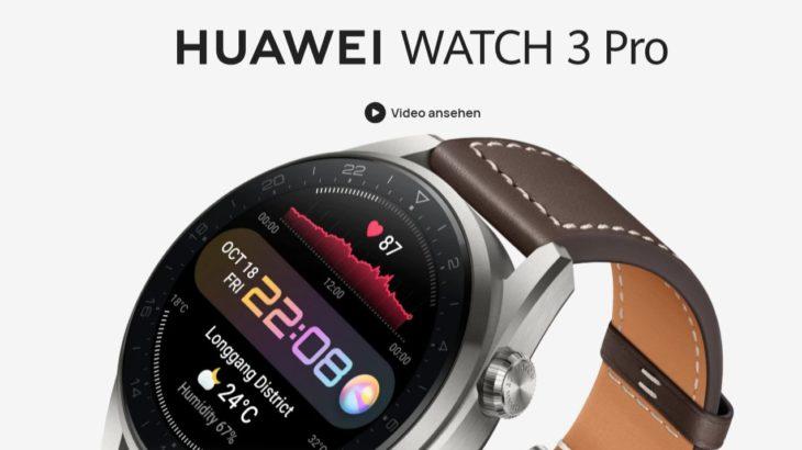 HuaweiWatch3 Proは本当に日本で発売されるのか?!購入検討と考察