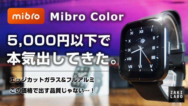 Mibro Color 5000円で本気を出してきた!エッジカットガラス&フルアルミでこの価格で出すスマートウォッチじゃない
