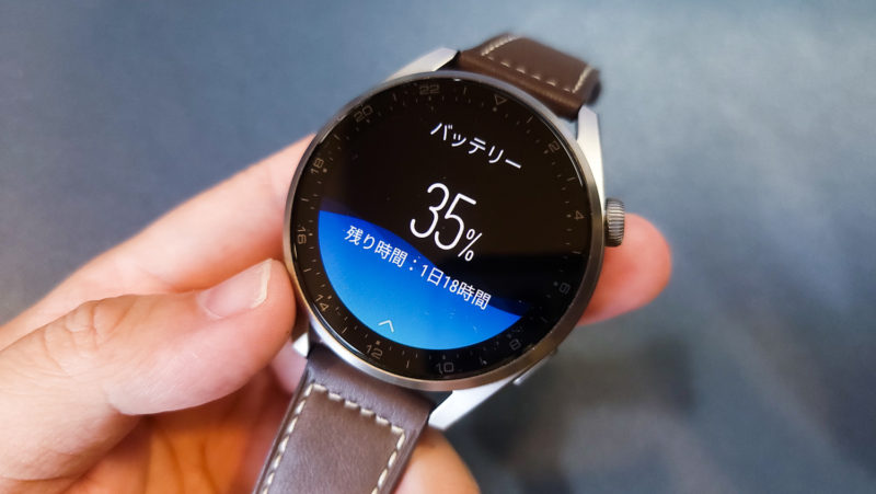Huawei WATCH 3 PROバッテリー性能
