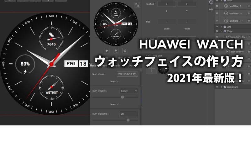 HUAWEI WATCH ウォッチフェイスの作り方 2021最新版