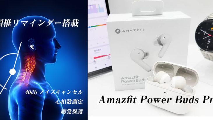 Amazfit PowerBuds Pro 評価レビュー ヘルスケア機能も付いたノイキャン対応TWS