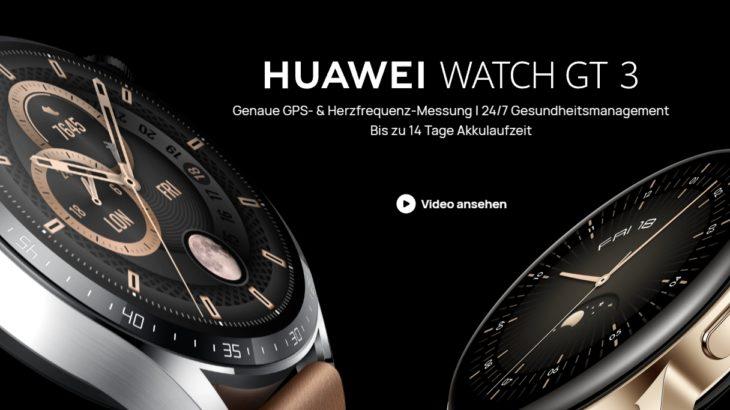 HUAWEI WATCH GT3 ドイツにて電撃発表。すでに公式サイトも公開 バッテリー持ち14日はどう実現するのか?